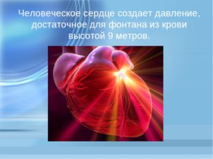 Человеческое сердце создает давление, достаточное для фонтана из крови высото