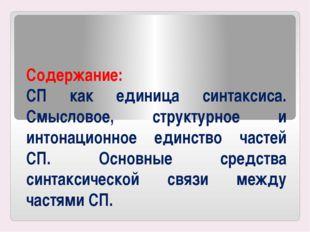Содержание: СП как единица синтаксиса. Смысловое, структурное и интонационное