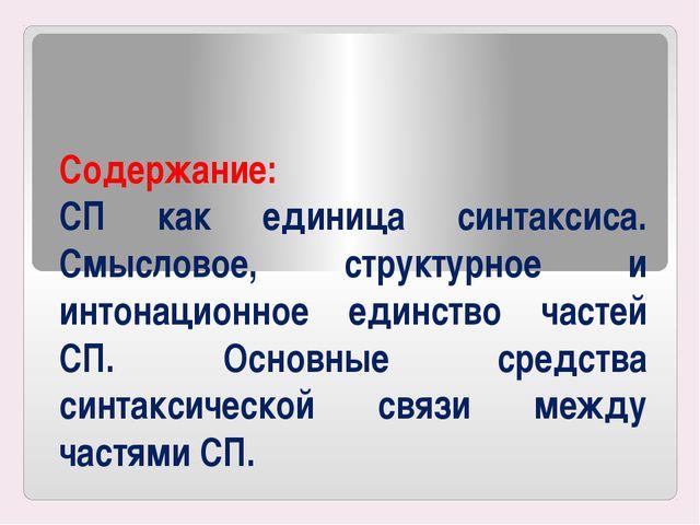Содержание: СП как единица синтаксиса. Смысловое, структурное и интонационное...