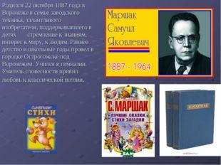 Родился 22 октября 1887 года в Воронеже в семье заводского техника, талантлив