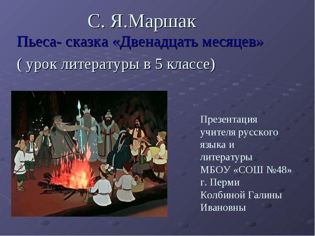 С. Я.Маршак Пьеса- сказка «Двенадцать месяцев» ( урок литературы в 5 классе)...