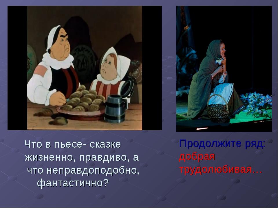 Что в пьесе- сказке жизненно, правдиво, а что неправдоподобно, фантастично?...