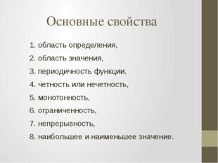 Основные свойства 1. область определения, 2. область значения, 3. периодичнос
