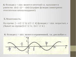4. Функция у = sinx является нечетной т.к. выполняется равенство sin (- x) =