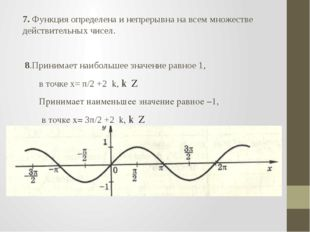 7. Функция определена и непрерывна на всем множестве действительных чисел. 8.