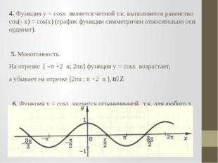 4. Функция у = cosx является четной т.к. выполняется равенство cos(- x) = cos