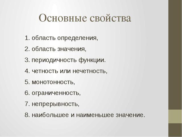 Основные свойства 1. область определения, 2. область значения, 3. периодичнос...