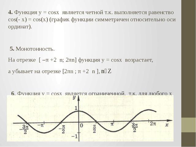 4. Функция у = cosx является четной т.к. выполняется равенство cos(- x) = cos...