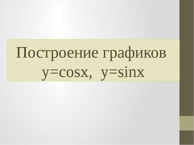 Построение графиков y=cosx, y=sinx
