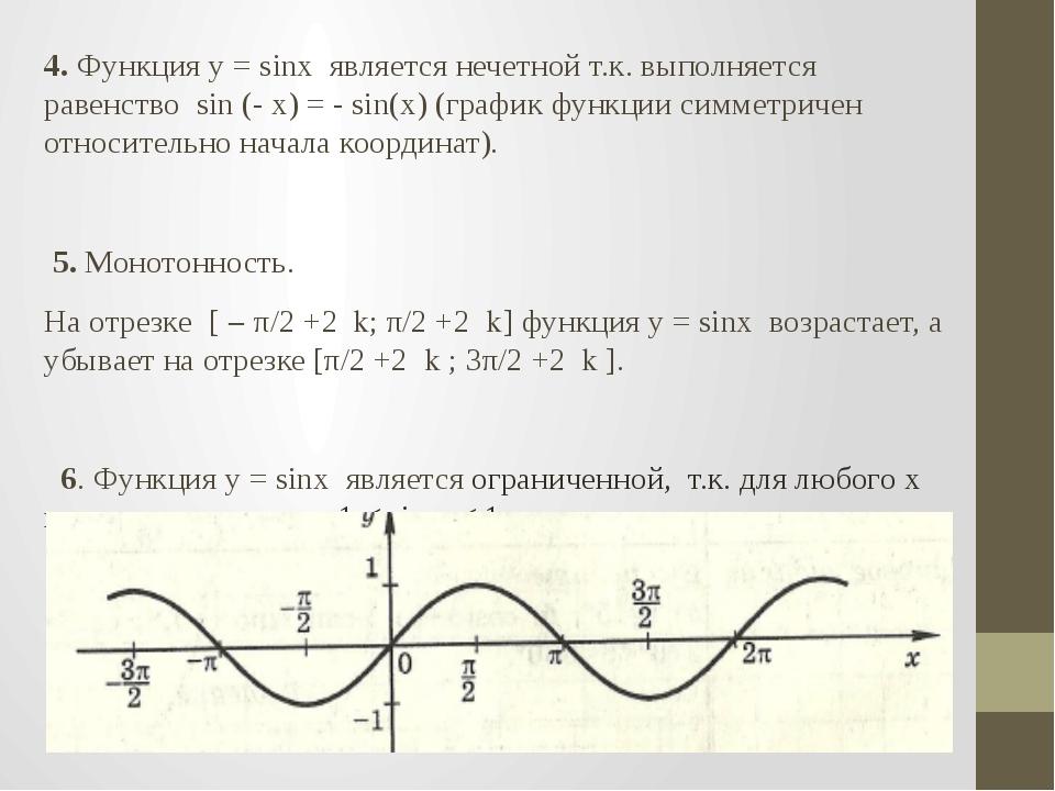 4. Функция у = sinx является нечетной т.к. выполняется равенство sin (- x) =...