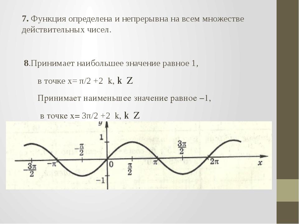 7. Функция определена и непрерывна на всем множестве действительных чисел. 8....