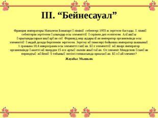 """ІІІ. """"Бейнесауал"""" Франция императоры Напалеон Бонапарт өлімінің себептері 1"""