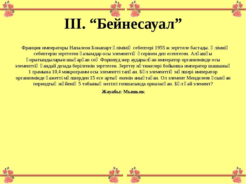 """ІІІ. """"Бейнесауал"""" Франция императоры Напалеон Бонапарт өлімінің себептері 1..."""