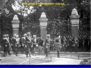 Николай II принимает парад.