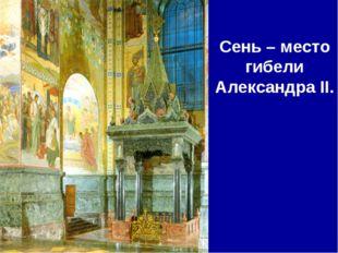 Сень – место гибели Александра II.