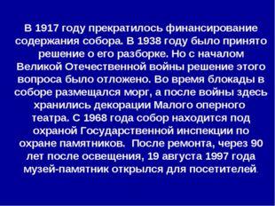 В 1917 году прекратилось финансирование содержания собора. В 1938 году было п