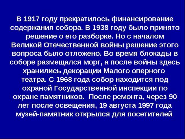 В 1917 году прекратилось финансирование содержания собора. В 1938 году было п...