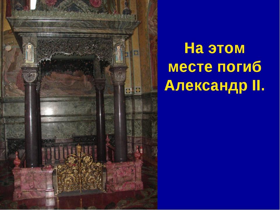 На этом месте погиб Александр II.