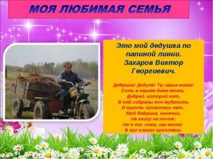 Это мой дедушка по папиной линии. Захаров Виктор Георгиевич. Дедушка! Дедуля!