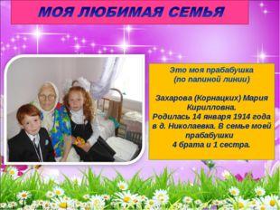 Это моя прабабушка (по папиной линии) Захарова (Корнацких) Мария Кирилловна.