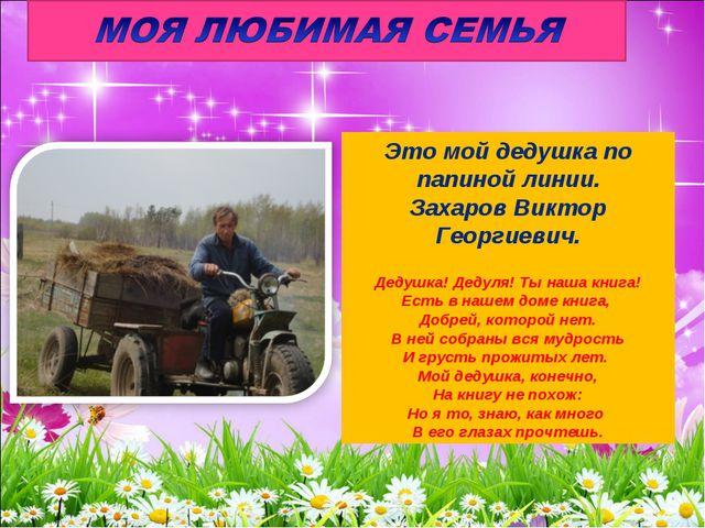 Это мой дедушка по папиной линии. Захаров Виктор Георгиевич. Дедушка! Дедуля!...