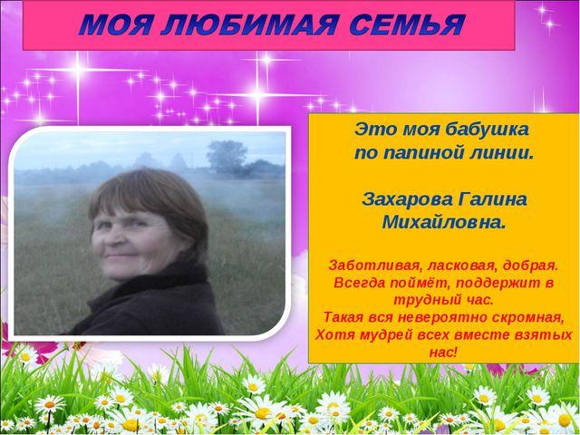Это моя бабушка по папиной линии. Захарова Галина Михайловна. Заботливая, лас...