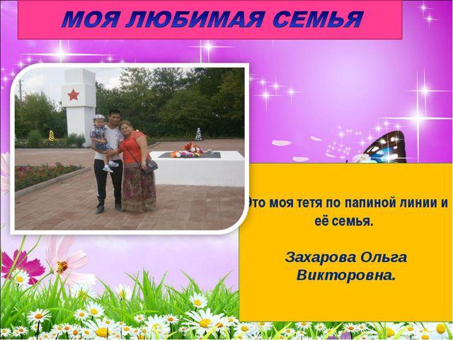 Это моя тетя по папиной линии и её семья. Захарова Ольга Викторовна.