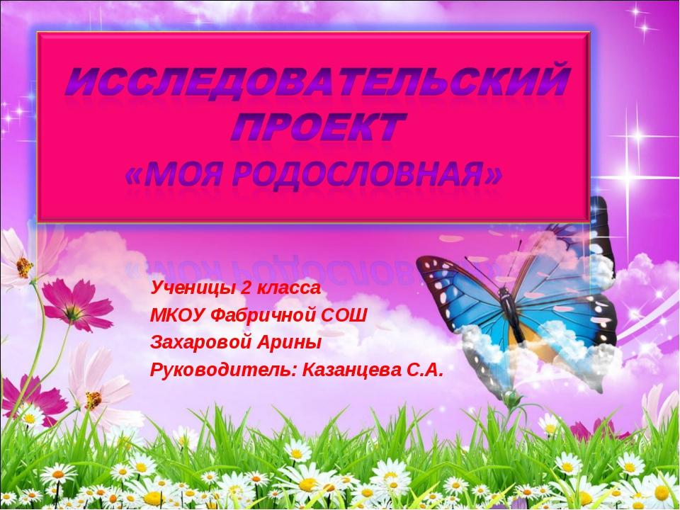 Ученицы 2 класса МКОУ Фабричной СОШ Захаровой Арины Руководитель: Казанцева...