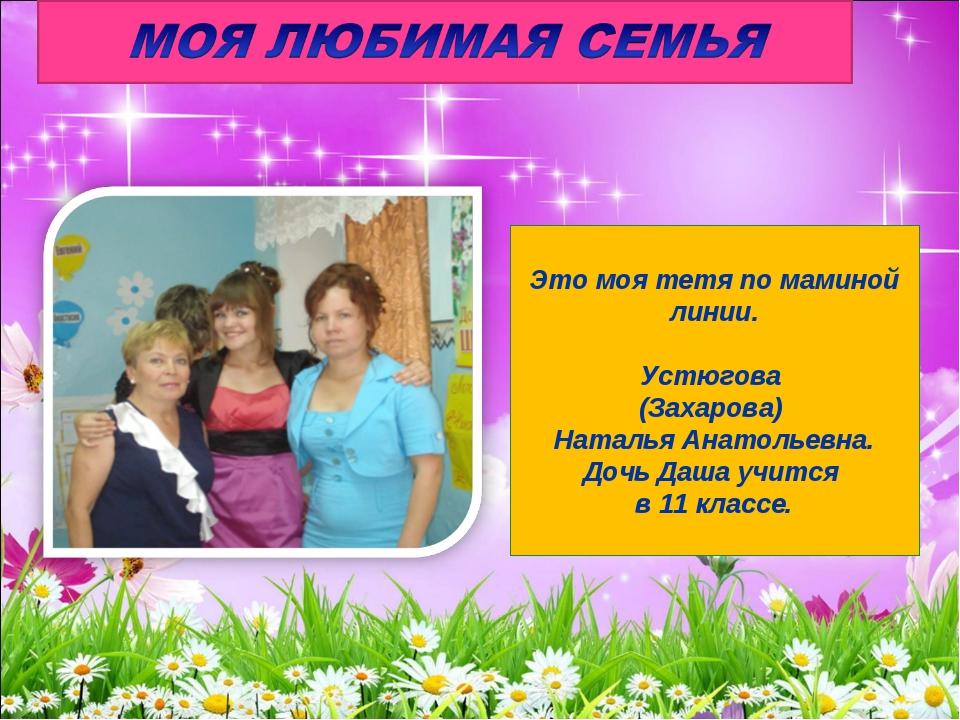 Это моя тетя по маминой линии. Устюгова (Захарова) Наталья Анатольевна. Дочь...