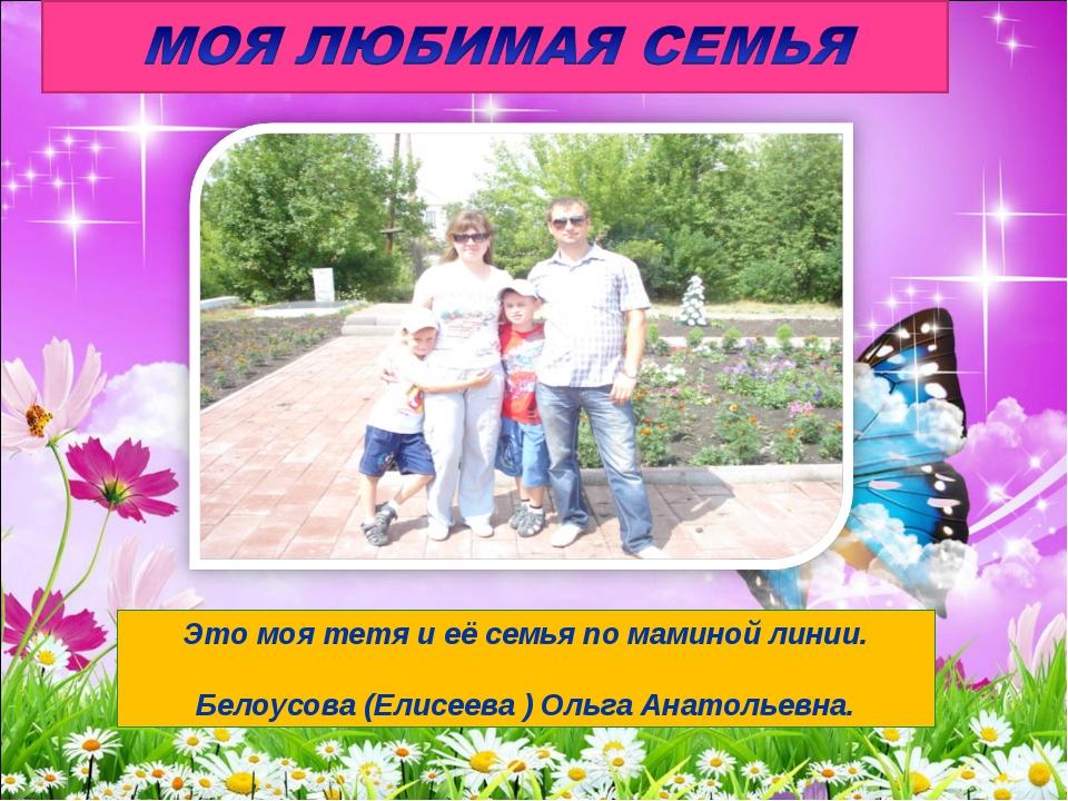 Это моя тетя и её семья по маминой линии. Белоусова (Елисеева ) Ольга Анатоль...