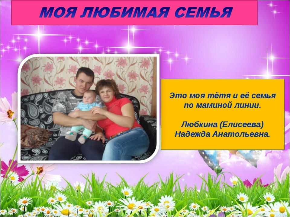 Это моя тётя и её семья по маминой линии. Любкина (Елисеева) Надежда Анатоль...