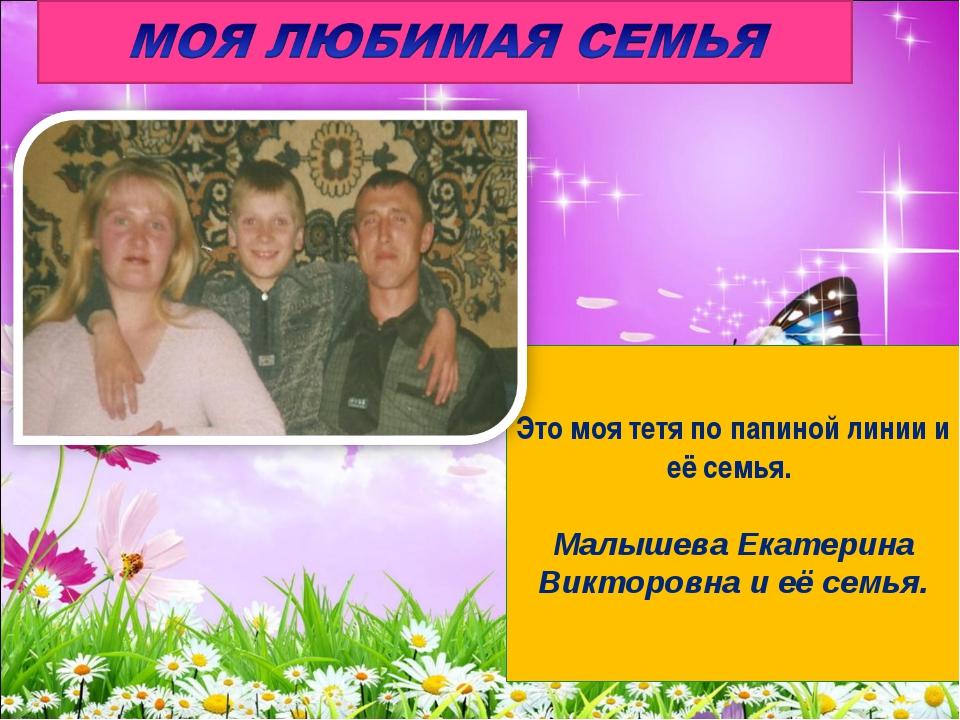 Это моя тетя по папиной линии и её семья. Малышева Екатерина Викторовна и её...