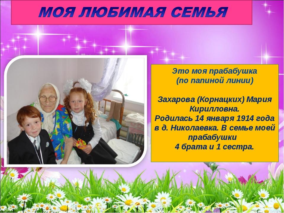 Это моя прабабушка (по папиной линии) Захарова (Корнацких) Мария Кирилловна....