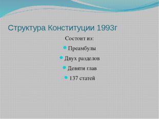 Структура Конституции 1993г Состоит из: Преамбулы Двух разделов Девяти глав 1