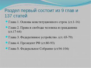 Раздел первый состоит из 9 глав и 137 статей Глава 1. Основы конституционного
