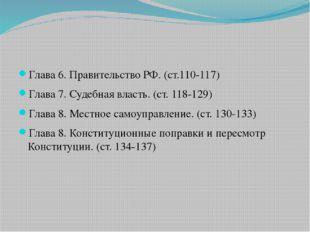 Глава 6. Правительство РФ. (ст.110-117) Глава 7. Судебная власть. (ст. 118-1