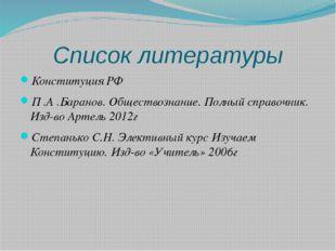 Список литературы Конституция РФ П .А .Баранов. Обществознание. Полный справо