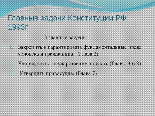 Главные задачи Конституции РФ 1993г 3 главные задачи: Закрепить и гарантирова...