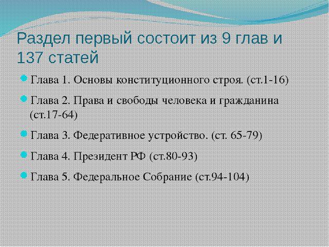 Раздел первый состоит из 9 глав и 137 статей Глава 1. Основы конституционного...
