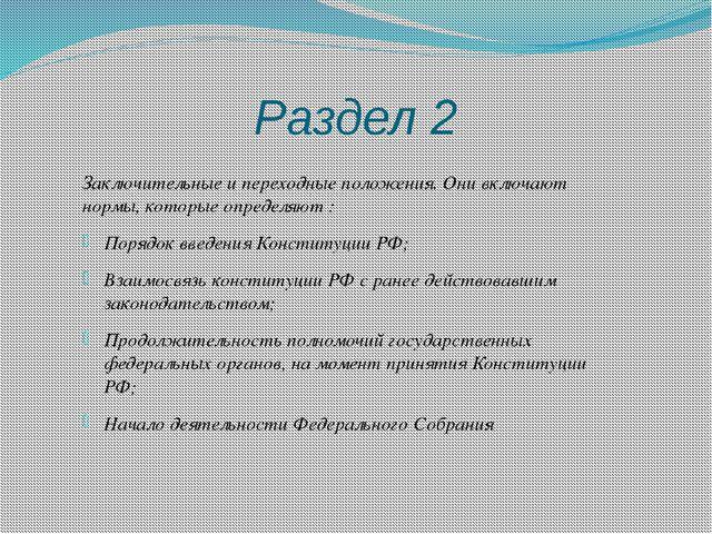 Раздел 2 Заключительные и переходные положения. Они включают нормы, которые о...