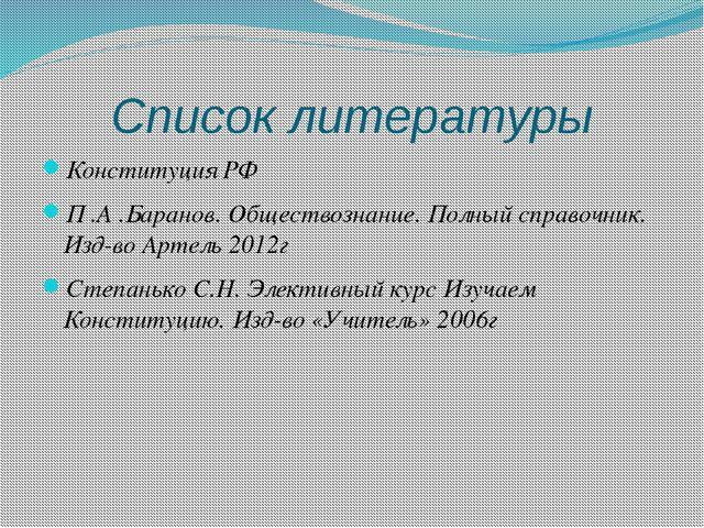 Список литературы Конституция РФ П .А .Баранов. Обществознание. Полный справо...