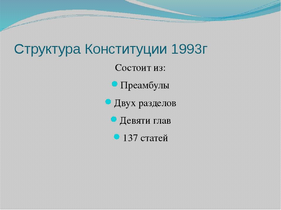 Структура Конституции 1993г Состоит из: Преамбулы Двух разделов Девяти глав 1...