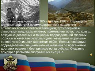 Третий период – апрель 1985 – январь 1987 г. Переход от активных действий пре