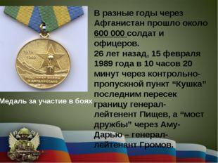 Медаль за участие в боях В разные годы через Афганистан прошло около 600 000