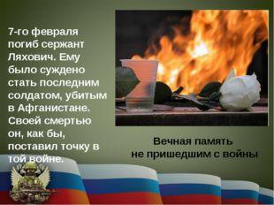 Вечная память не пришедшим с войны 7-го февраля погиб сержант Ляхович. Ему бы