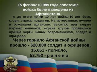 15 февраля 1989 года советские войска были выведены из Афганистана. А до этог