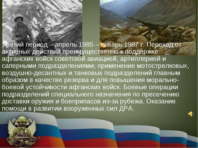 Третий период – апрель 1985 – январь 1987 г. Переход от активных действий пре...