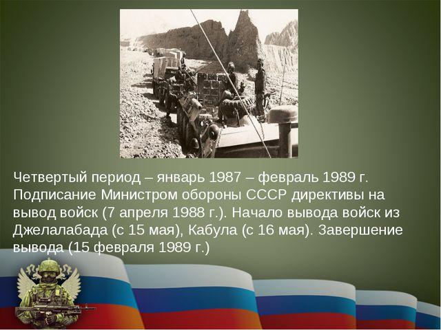 Четвертый период – январь 1987 – февраль 1989 г. Подписание Министром обороны...