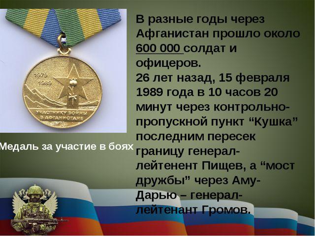 Медаль за участие в боях В разные годы через Афганистан прошло около 600 000...