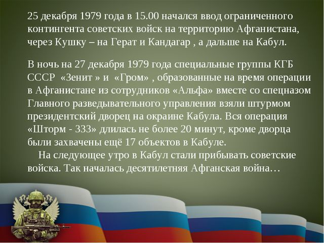В ночь на 27 декабря 1979 года специальные группы КГБ СССР «Зенит » и «Гром...